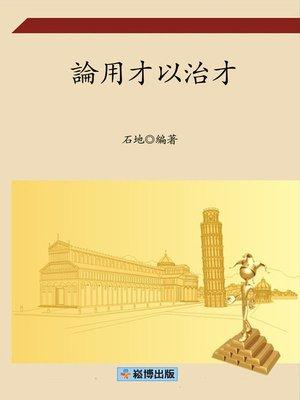 cover image of 論用才以治才