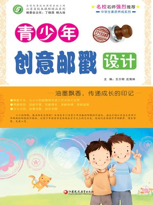 cover image of 青少年创意邮戳设计
