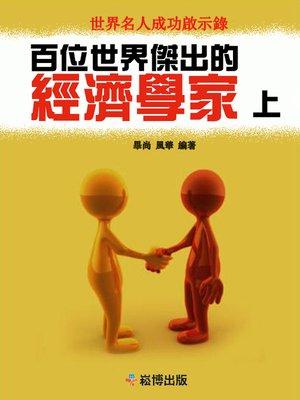 cover image of 百位世界傑出的經濟學家(上)