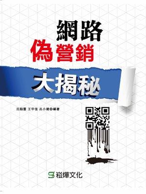 cover image of 網路偽營銷大揭密