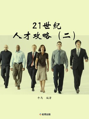 cover image of 21世紀人才攻略(二)