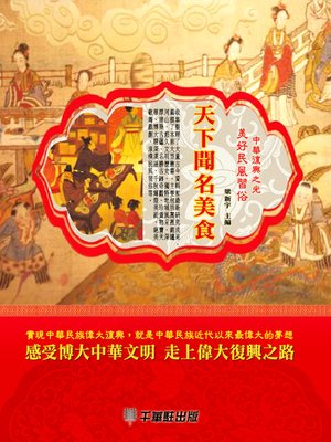 cover image of 天下聞名美食
