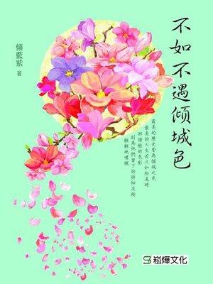 cover image of 不如不遇傾城色