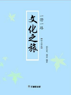 cover image of 一帶一路 文化之旅 陸上明珠