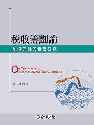 cover image of 稅收籌劃論