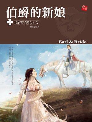 cover image of 伯爵的新娘1