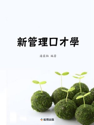 cover image of 新管理口才學