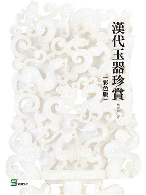 cover image of 漢代玉器珍賞(彩色版)