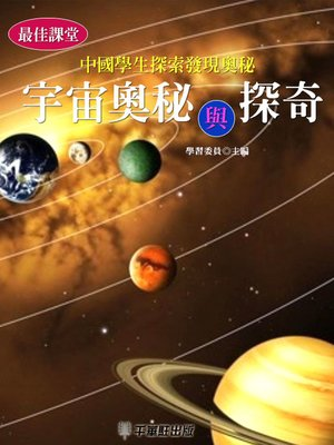 cover image of 宇宙奧秘與探奇
