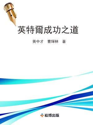 cover image of 英特爾成功之道