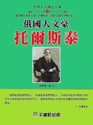 cover image of 俄國大文豪托爾斯泰
