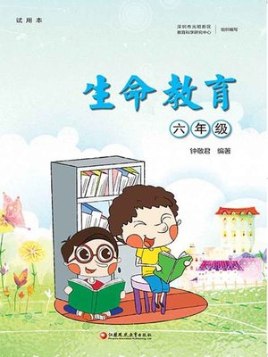 cover image of 生命教育.六年级