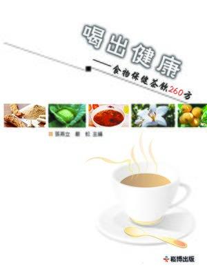 cover image of 喝出健康—食物保健茶飲260方