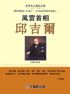 cover image of 風雲首相邱吉爾