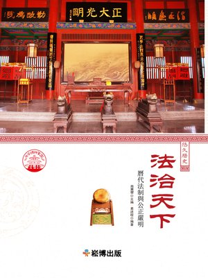 cover image of 法治天下