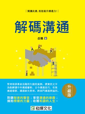 cover image of 解碼溝通(升級版)