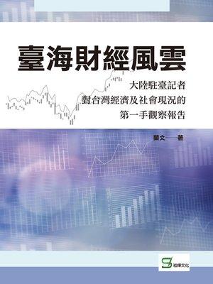 cover image of 臺海財經風雲