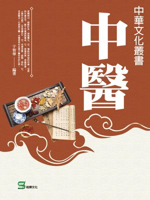 cover image of 中華文化叢書