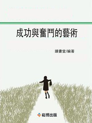 cover image of 成功與奮鬥的藝術
