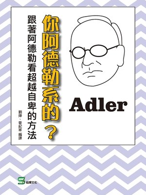 cover image of 你阿德勒系的?