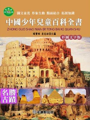 cover image of 中國少年兒童百科全書