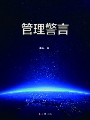 cover image of 管理警言