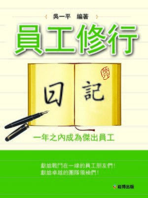 cover image of 員工修行日記
