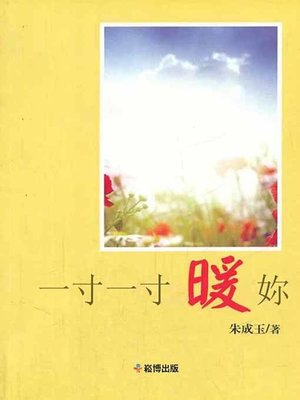 cover image of 一寸一寸暖你