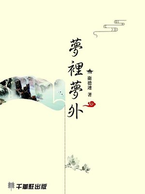 cover image of 夢裡夢外