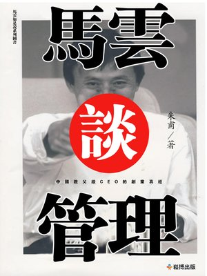 cover image of 馬雲談管理
