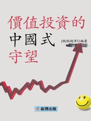 cover image of 價值投資的中國式守望