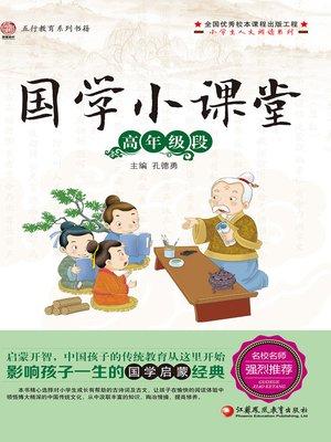 cover image of 国学小课堂.高年级段