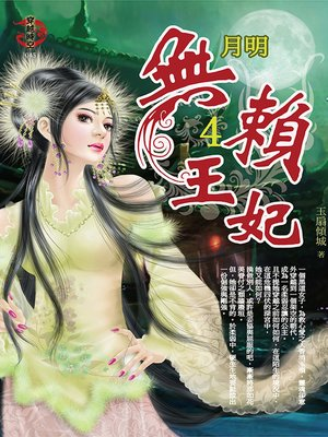 cover image of 無賴王妃4