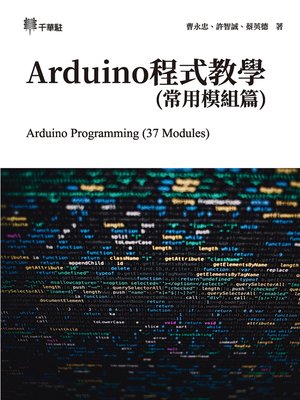 cover image of Arduino程式教學(常用模組篇) (Arduino Programming (37 Modules))