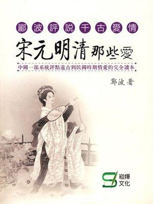 cover image of 宋元明清那些愛