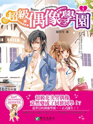 cover image of 超級偶像學園1