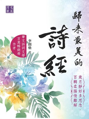 cover image of 歸來最美的詩經