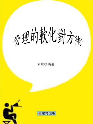 cover image of 管理的軟化對方術