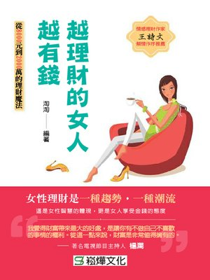 cover image of 越理財的女人越有錢