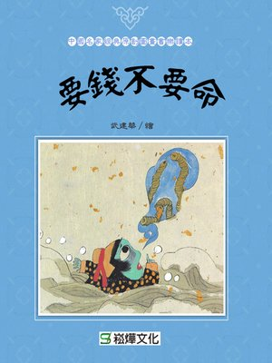 cover image of 要錢不要命