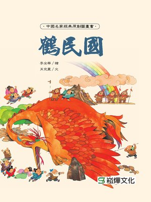 cover image of 鶴民國