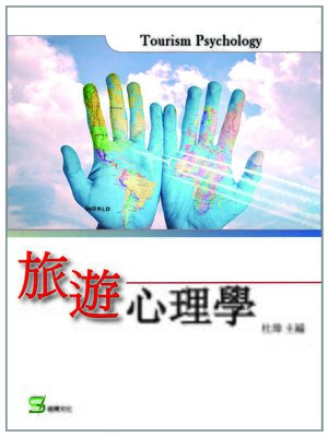 cover image of 旅遊心理學