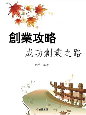 cover image of 創業攻略成功創業之路