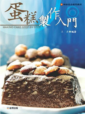 cover image of 蛋糕製作入門