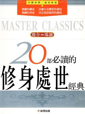 cover image of 20部必讀的修身處世經典