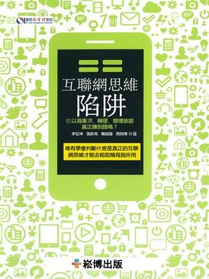 cover image of 互聯網思維陷阱