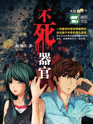 cover image of 不死器官