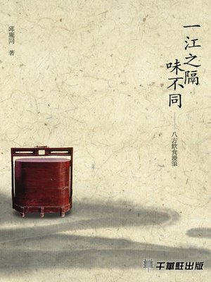 cover image of 一江之隔味不同
