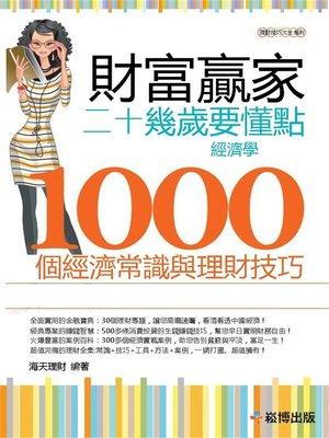 cover image of 財富贏家 二十幾歲要懂點經濟學 1000個經濟常識與理財技巧