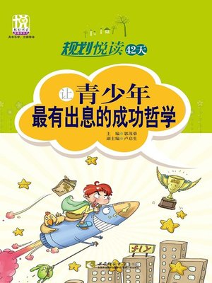 cover image of 规划悦读42天
